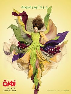 Print brand campaign for the popular Arab women's magazine ( Zahrat Al Khaleej ).