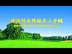 """[The Church of Almighty God] Hymn of God's Word """"God Has Quietly Descend..."""