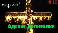 Прохождение игры Outlast2 #15.Адские догонялки!!!