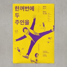poster, leaflet and banners for the theater - A Servant To Two Masters - Jaemin Lee