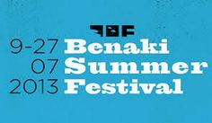 BENAKI SUMMER FESTIVAL  A new and exciting three week cultural event sees the atrium of the Benaki Museum - 138 Pireos transformed into an atmospheric and classy open air cinema and concert venue.  The BENAKI SUMMER FESTIVAL presents screenings of award winning documentaries and films showcasing the best the world has to offer in art, fashion, music, theatre and food.   Of the 16 festival screenings we have been able to secure 12 Greek premieres...