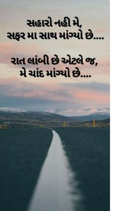 English Status and Video posted by Jasmin Mistry Jasmin Mistry on matrubharti has received many likes and comments since Keep posting your quotes and statuses and reach to millions of users on Matrubharti Couples Quotes Love, Romantic Love Quotes, Couple Quotes, Shyari Quotes, Epic Quotes, Life Quotes, Gujarati Quotes, Gujarati Font, Special Love Quotes