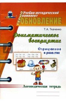 Татьяна Ткаченко - Фонематическое восприятие: Формирование и развитие. Логопедическая тетрадь обложка книги