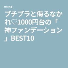 プチプラと侮るなかれ♡1000円台の「神ファンデーション」BEST10