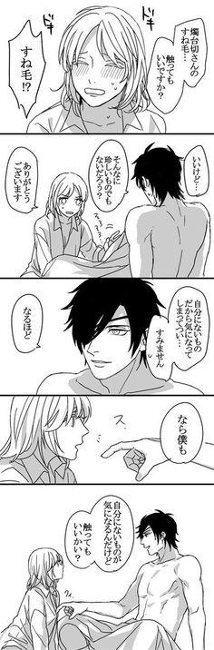 Basara, Love Kiss, Old Love, Bleach Anime, Cute Anime Couples, Cute Relationships, Manga Comics, Touken Ranbu, Webtoon