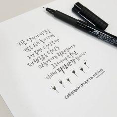 Pitt Artist Pens, Korean Quotes, Caligraphy, Love Art, Handwriting, Sentences, It Cast, Mindfulness, Words