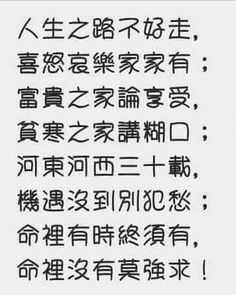 Qoutes About Life, Life Qoute, Chinese Quotes, Meaningful Words, Morning Quotes, Positive Quotes, Meant To Be, Inspirational Quotes, Wisdom