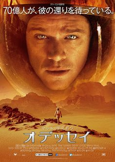 A great poster from Ridley Scott's epic 2015 sci-fi movie The Martian! Matt Damon is astronaut Mark Watney who tries to survive being stranded on Mars. Need Poster Mounts. Sci Fi Movies, Hd Movies, Movies To Watch, Movies Online, Matt Damon, Love Movie, Movie Tv, Movie Trivia, Movies Showing