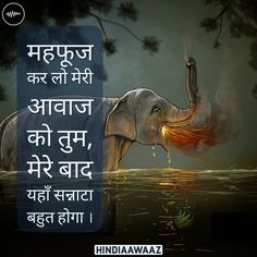 Good Thoughts Quotes, Deep Thoughts, Love Quotes, Hindi Quotes, Qoutes, Heartfelt Quotes, Motivational Words, True Words, Sadness