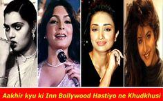 Celebrities Suicide: Aakhir kyu ki Inn #Bollywood Hastiyo ne Khudkhusi  Read More Info From Here: http://nyoozflix.in/bollywood-gossip/bollywood-celebrities-suicide/