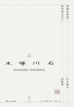 Ishikawa Takuboku - wangzhihong.com