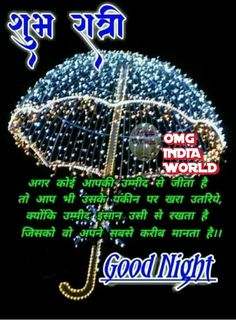 Good Night Hindi, Good Night Wishes, 3 D, India, Gallery, Good Evening Wishes, Goa India, Good Night Blessings, Roof Rack