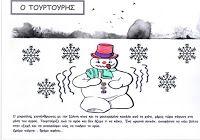 Η Νατα...Λίνα στο Νηπιαγωγείο: ΧΕΙΜΩΝΑΣ Snoopy, Fictional Characters, Art, Art Background, Kunst, Performing Arts, Art Education Resources, Sanat