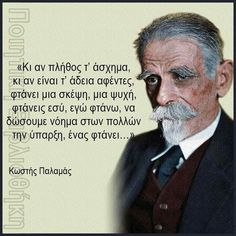 Biologist, Greek Quotes, Good To Know, Poems, Wisdom, Memories, Anime, Diy, Souvenirs