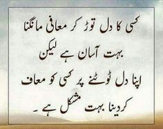 """Urdu Quote. .اردو اقتباس """"It is easy to ask forgiveness after breaking someone's heart, but difficult to forgive when they have broken yours."""""""
