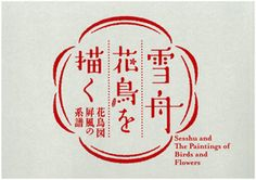 雪舟 花鳥を描く- Sesshu draw flowers and birds
