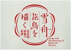 島根県芸術文化センター「グラントワ」 | 島根県立石見美術館 | 雪舟 花鳥を描く―花鳥図屏風の系譜― |