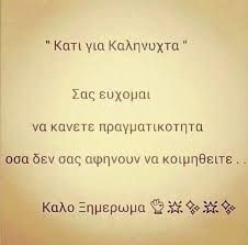 Find images and videos about quotes, greek quotes and greek on We Heart It - the app to get lost in what you love. Wisdom Quotes, Life Quotes, Good Night Quotes, Greek Quotes, Say Something, English Quotes, Talk To Me, Motivation Inspiration, The Dreamers
