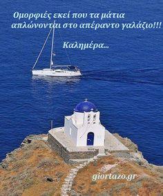 100+- Καλημέρες σε όμορφες εικόνες με λόγια....giortazo.gr - giortazo Beautiful Pink Roses, Greek Quotes, Statue Of Liberty, Good Morning, Inspirational Quotes, In This Moment, Photo And Video, Travel, The 100