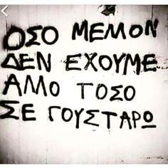 # And Quotes Sex Quotes, Wall Quotes, Love Quotes, Funny Quotes, Graffiti Quotes, Greek Words, Visual Statements, Greek Quotes, Some Words