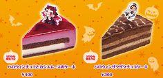9月中旬発売予定 ハロウィンチョコとカシスムースのケーキ ¥400 9月中旬発売予定 ハロウィンザクザクチョコケーキ ¥360