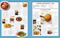 GALLERY|MAISHA Editorial Layout, Editorial Design, Leaflet Layout, Restaurant Promotions, Japanese Menu, Catalogue Layout, Composition Design, Publication Design, Food Journal