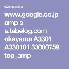 www.google.co.jp amp s s.tabelog.com okayama A3301 A330101 33000759 top_amp