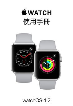 Apple Watch 使用手冊 - Apple Inc.: Apple Watch 使用手冊 #Apple_Inc_ #epubBook #電腦 #書籍 #電腦與網路