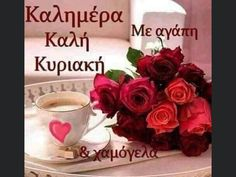 Facebook Humor, Greek Quotes, Happy Sunday, Good Morning, Messages, Mornings, Anna, Stickers, Google