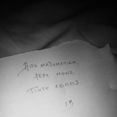Greek Quotes, Tattoo Quotes, Feels, Boyfriend, Sayings, Lyrics, Inspiration Tattoos, Quotations, Quote Tattoos