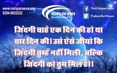 #dailyquote #Quoteoftheday #motivational #quote #InspirationalQuote #GoodMorning  www.narayanseva.org