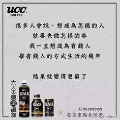 看完UCC咖啡的这波毒鸡汤,感觉整个人神清气爽 Chinese Quotes, Deep Meaning, Copywriting, Layout Design, Slogan, Quotations, Texts, Funny Quotes, Banner