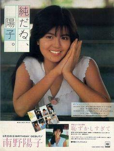 南野陽子デビューシングル「恥ずかしすぎて」