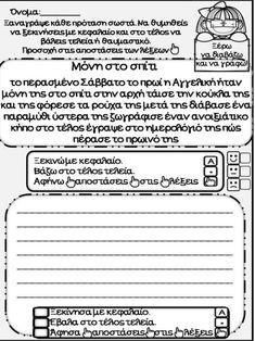 Greek Language, Starting School, Work Activities, Speech Therapy, Grade 1, Grammar, Love You, Classroom, Teaching