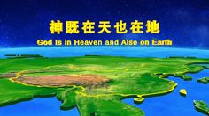 """Glory to God   Hymn of God's Word """"God Is in Heaven and Also on Earth"""""""