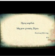 Greek Quotes, My Opinions, Favorite Quotes, Tattoo Quotes, Poems, Life Quotes, Cards Against Humanity, Humor, Sayings