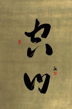 Fabienne Verdier - Contemporary Artist - L'art de la calligraphie monumentale - Kong Shan, La montagne Vide - 1999