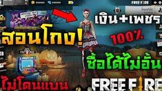Top Videos from Free Fire Epic Free Shoot, Free Avatars, Play Hacks, App Hack, Wtf Moments, Free Gems, Top Videos, Free Gift Cards, Youtube