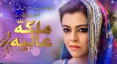 Malika e Aliya Episode 12 On Geo TV ~ DramaCell.Com