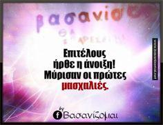 οντως... Funny Greek Quotes, Funny Quotes, Life In Greek, Clever Quotes, Funny Thoughts, Have A Laugh, Funny Me, True Words, Just For Laughs