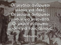 #quotes Οι μεγάλοι άνθρωποι μιλούν για ιδέες. Οι μεσαίοι άνθρωποι μιλούν για γεγονότα. Οι μικροί άνθρωποι μιλούν για τους άλλους - Πλάτωνας Greek Quotes, Wise Quotes, Famous Quotes, Inspirational Quotes, Picture Quotes, Quote Pictures, Beautiful Mind, Story Of My Life, True Words