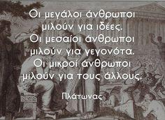 #quotes Οι μεγάλοι άνθρωποι μιλούν για ιδέες. Οι μεσαίοι άνθρωποι μιλούν για γεγονότα. Οι μικροί άνθρωποι μιλούν για τους άλλους - Πλάτωνας