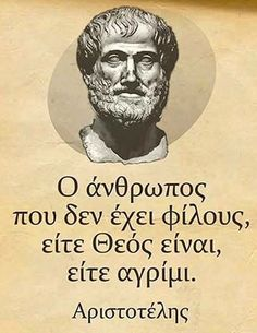 Σκέψεις (ΚΤ) Greek Phrases, Greek Symbol, Philosophical Quotes, Human Behavior, Greek Quotes, Ancient Greece, True Words, Famous Quotes, Beautiful Words