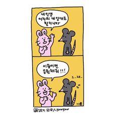 내가 제일 좋아하고 공감하는 글귀가 많은 #김토끼 그동안 모아온 김토끼 글귀들! 사실 남자친구한테 보내... Korean English, Famous Quotes, Sentences, Affirmations, Cartoon, Humor, Comics, Sayings, Illustration