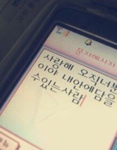 Korean Alphabet, Old Phone, Korean Quotes, In Writing, In My Feelings, Best Friends, Messages, Japan, Mood