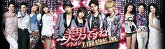 "Ikemen desu ne (Japanese version of ""You're Beautiful) ★"