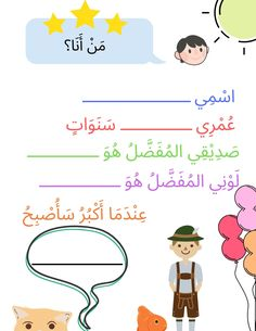 Browse educational resources created by Arabic Made Fun in the official Teachers Pay Teachers store. Arabic Alphabet Letters, Arabic Alphabet For Kids, Alphabet Activities Kindergarten, Kids Learning Activities, Body Preschool, Kids Planner, Learn Arabic Online, Arabic Lessons, Islam For Kids