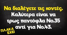 Funny Greek, Greek Quotes, True Words, Funny Photos, Minions, I Laughed, Lol, Humor, Poster