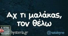 Greek Memes, Funny Greek, Greek Quotes, Funny Statuses, Have A Laugh, True Words, Sarcasm, Laughter, Funny Quotes