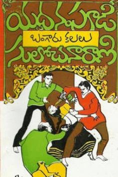 Bangaru Kalalu (బంగారు కలలు) by Yaddanapudi Sulochana Rani (యద్దనపూడి సులోచనారాణి) - Telugu Book Novel (తెలుగు పుస్తకం నవల) - Anandbooks.com